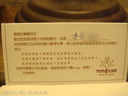 壽豐星級住宿 花蓮理想大地渡假飯店
