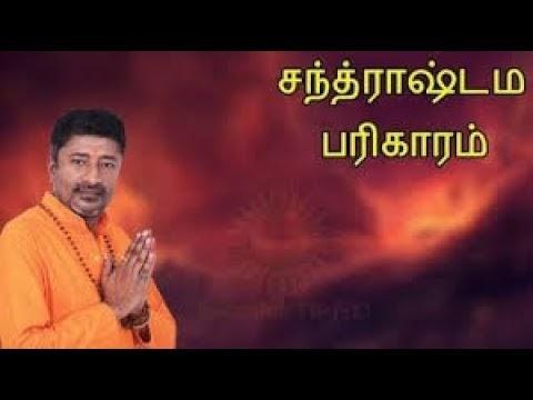 சந்த்ராஷ்டம பரிகாரம் Astro Tantra Shri.Vamanan Sesshadri +918754402857
