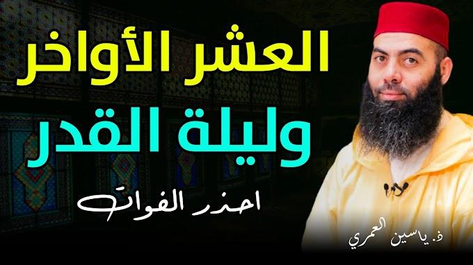 العشر الأواخر وليلة القدر.. احذروا الفوات!! || ذ. ياسين العمري / yassine elamri