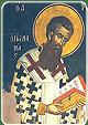 Η οντολογία της θεοποιού Χάριτος κατά τον Άγιο Γρηγόριο τον Παλαμά