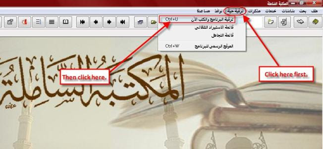 "Open the ""ترقية حية"" menu then the ""ترقية البرنامج والكتب الآن"" submenu item."