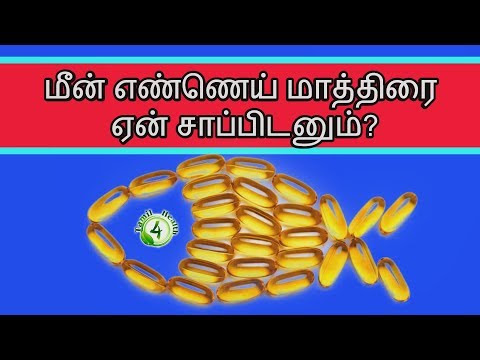 cod liver oil benefits tamil