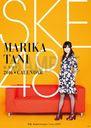 Tani Marika 2016 SKE48 B2 Calendar /