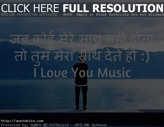 Best Music Status For Whatsapp Music Quotes Sms And Messages In Hindi English Messhelper