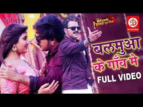 Balamua Ke Gaon Mein Song, Maine unko Sajan Chun Liya Movie Song