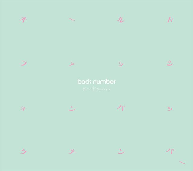 Back Number オールドファッション 歌詞 Pv
