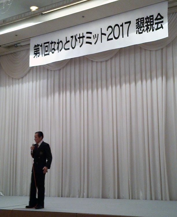 nawatobi_summit2017b