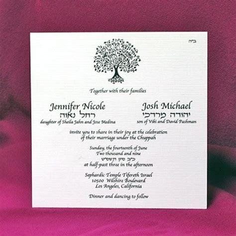Jewish Hebrew English Wedding Invitations   Silk Medium