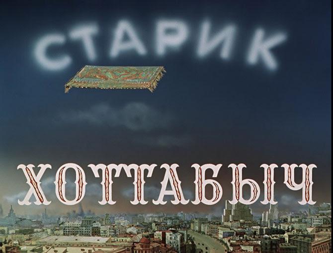 Как снимали фильм «Старик Хоттабыч»