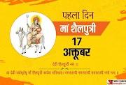 Shardiya Navratri 2020 First Day Of Navratri Maa Shailputri - Shardiya Navratri 2020: नवरात्रि के पहले दिन शैलपुत्री की इस विधि से करें आराधना