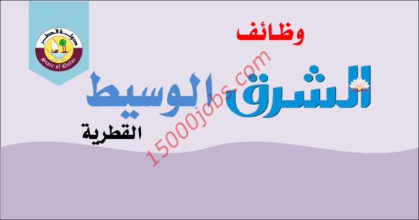 عاجل تفاصيل وظائف صحيفة الشرق الوسيط بتاريخ 8 مايو 2019