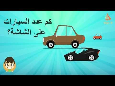 Kem adedüs seyyarati aleş şeşeh (كم عدد السيارات على الشاشة؟) - VArTekellem