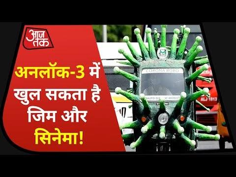 Unlock 3 क्या क्या खुलेगा ? चीन ने बढ़ाया भारत में सड़क निर्माण ला कार्य News update। आज की खबर।