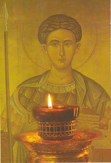 αγιος Δημητριος