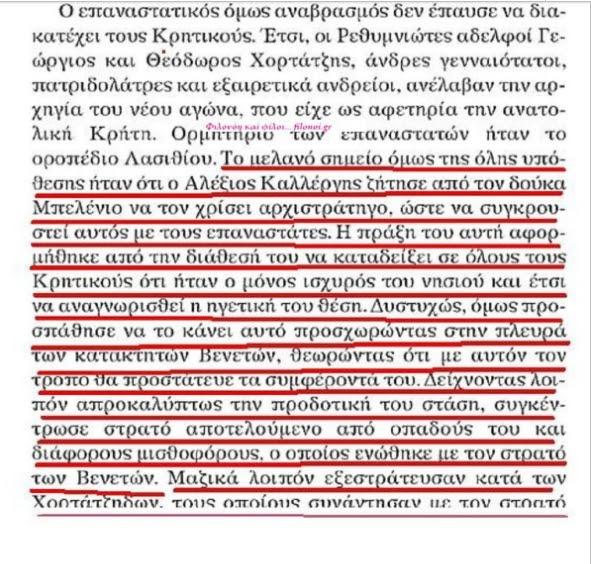 Οἱ Καλλέργηδες, οἱ Τσουδεροὶ καὶ ὁ περίεργός τους ῥόλος στὴν παγκοσμιοποίησι. 5