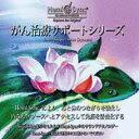 ◆音楽療法CD(正規品)◆   【2012年版CD】ヘミシンクCD がん治療サポートシリーズ(日本...