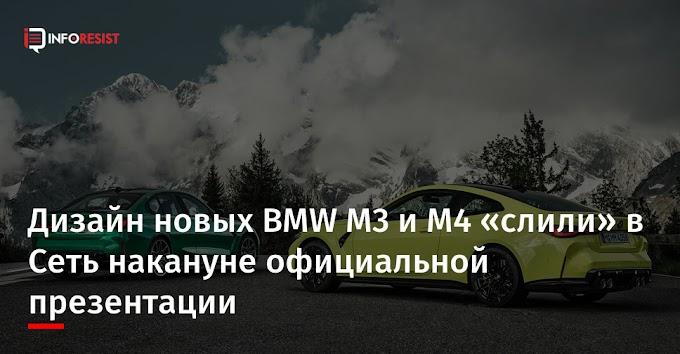 Дизайн новых BMW M3 и M4 «слили» в Сеть накануне официальной презентации