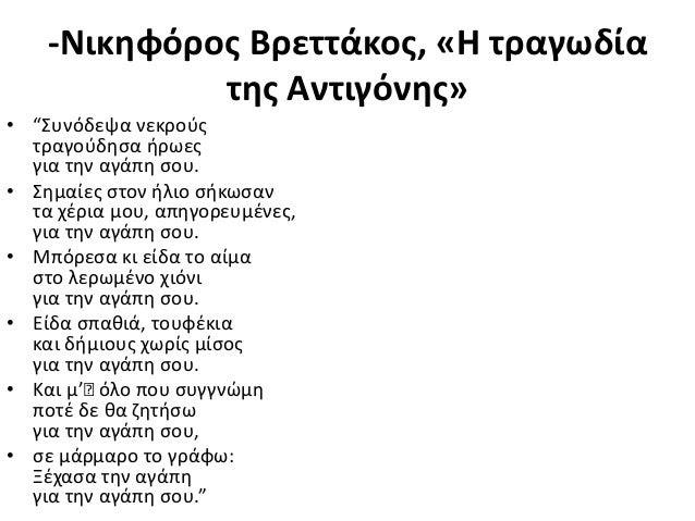 ΑΣΤΡΟΛΑΒΟΣ : ΝΙΚΗΦΟΡΟΣ ΒΡΕΤΤΑΚΟΣ - NIKIFOROS VRETTAKOS