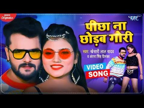 Pichha Na Chhodab Gori - Download in |4K|MP3|Lyrics| Khesari Lal Yadav | Antra Singh Priyanka | Bhojpuri Song 2021
