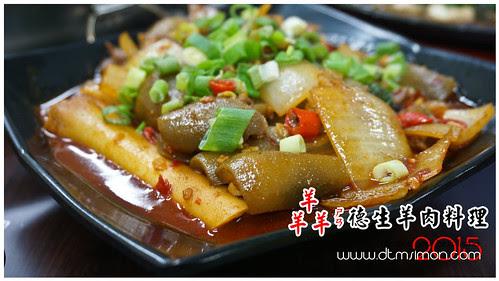 德生羊肉料理00.jpg