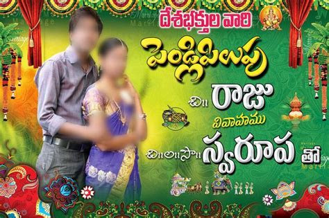 abhayaads: Wedding flex banner design image   Wedding