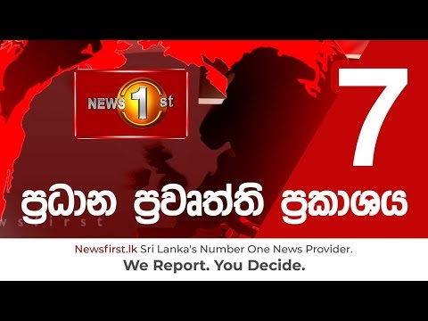 News 1st: Prime Time Sinhala News - 7 PM   (06/07/2021)