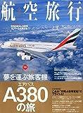 航空旅行 2015年3月号