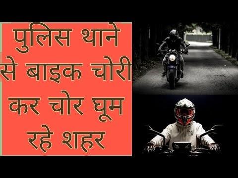 पुलिस थाने से बाइक चोरी कर चोर घूम रहे शहर