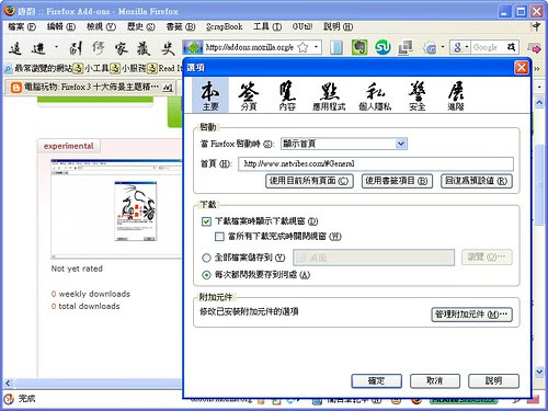 firefoxchinese-01