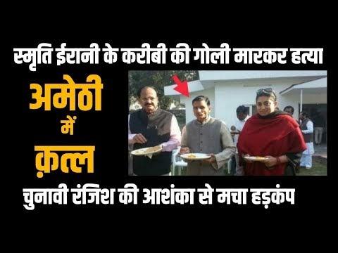 बदला ! Smriti Irani close aide shot dead in Amethi, परिजनों को Congress ...