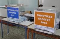 Εκλογές Αυτοδιοίκησης 2014: Οι υποθέσεις και η πραγματικότητα
