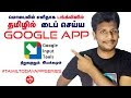 Tamil typing tounglish on Mobile | Tamil today| Tech review by John sant...