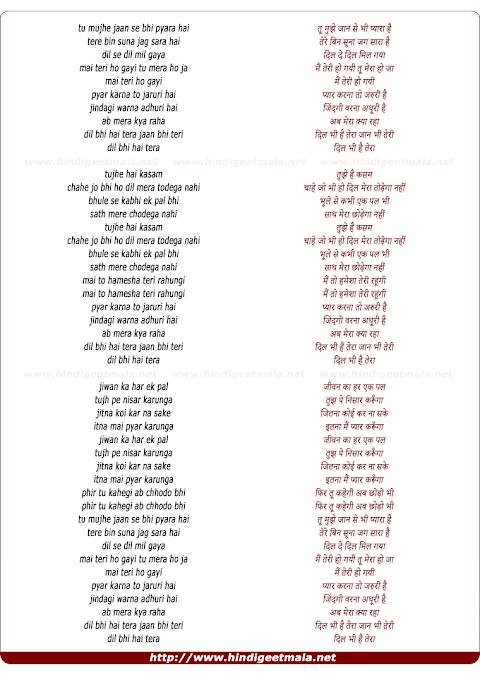 Tu Mujhe Jaan Se Bhi Pyara Hai Lyrics