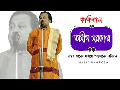 Download: Ashim Sarkar Kobigan O Tattokatha