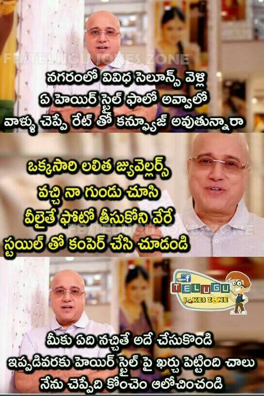కచ ఆలచచడ Telugu Funny Jokes Telugu