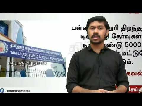 TNPSC Exam இனி போட்டித் தேர்வு நிலைமை