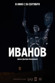 Иванов смотреть онлайн бесплатно 2019