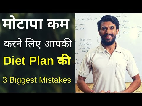 3 Biggest Mistakes in Diet Plan for Weight Loss
