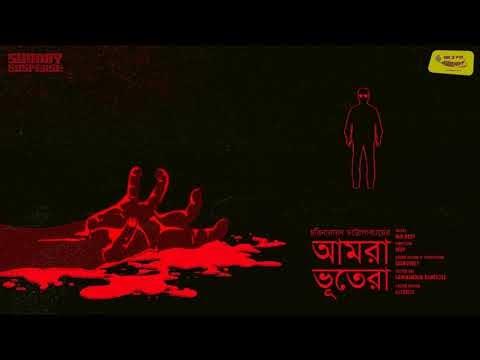 SundaySuspense | Amra Bhutera | 12 April 2020 | Harinarayan Chattopadhyay