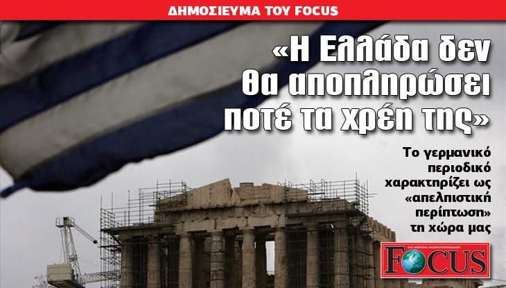 «Η Ελλάδα δεν θα αποπληρώσει ποτέ τα χρέη της»