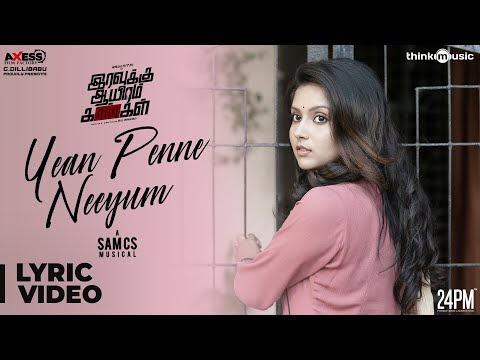 Yean Penne Neeyum Lyrics