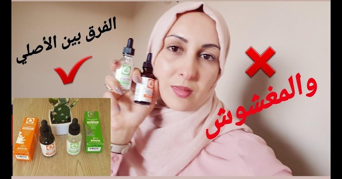 الفرق بين سيروم فيتامين سي الاخضر الاصلي والتقليد Fitamin Blog