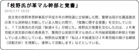 http://sankei.jp.msn.com/politics/policy/100717/plc1007171052008-n1.htm