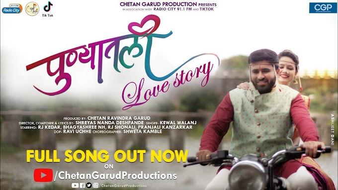 Punyatali Love Story - Keval Jaywant Walanj Lyrics in Marathi
