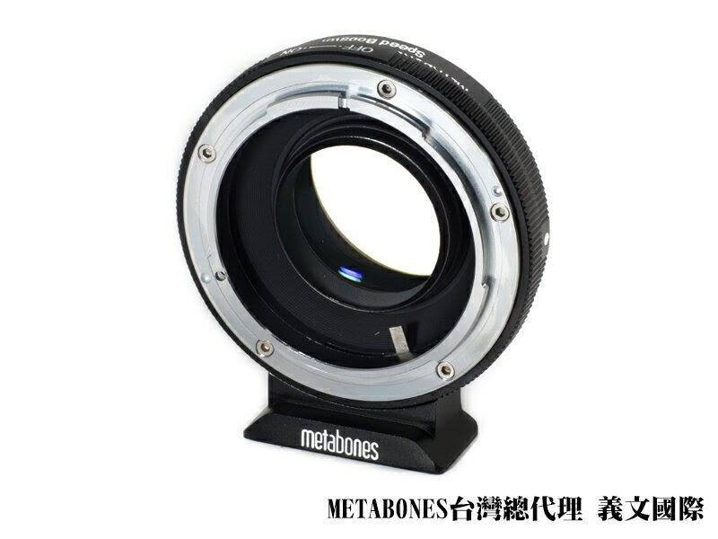 【刷卡購物優惠】Metabones轉接環專賣店:Canon FD - Sony Nex Speed Booster 0.71x 轉接環(總代理義文公司貨)
