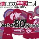 【楽天ブックスならいつでも送料無料】僕たちの洋楽ヒットBest of `80s 1980〜89 [ (オムニバス) ]