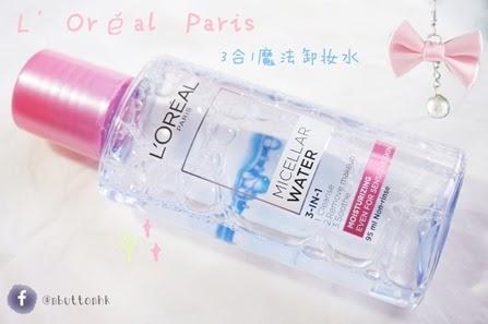 L'oreal Paris 3合1魔法卸妝水(/^▽^)/ 乾淨不繃緊