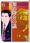 弘兼憲史『加治隆介の議』(7巻)