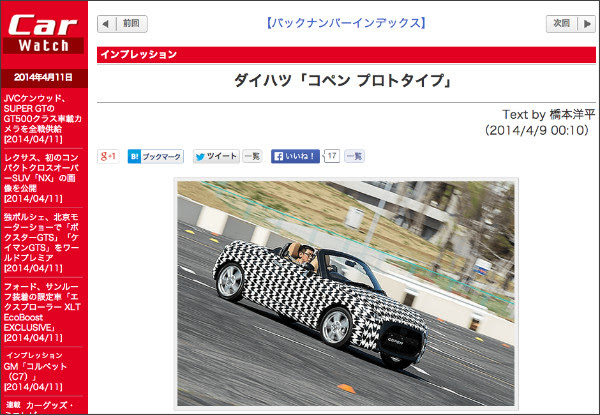http://car.watch.impress.co.jp/docs/news/impression/20140409_643451.html