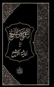 Al Taozeeh Wat Talweeh التوضیح والتلویح